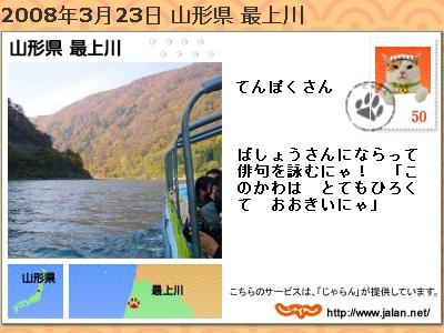 20080323.jpg