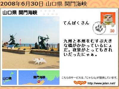 20080630.jpg