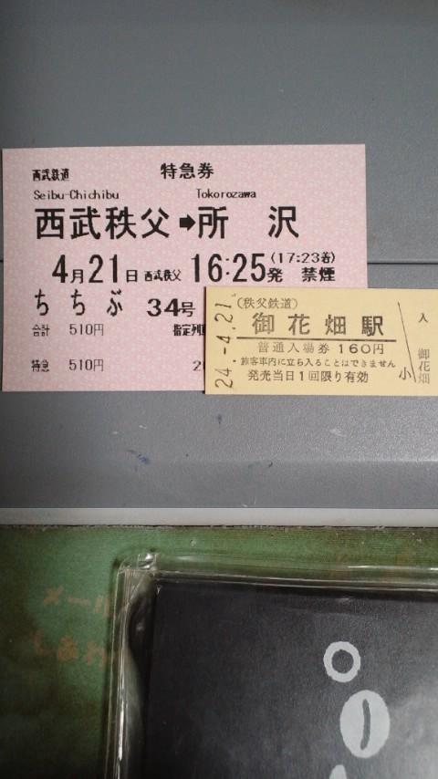 120421_1822~01.JPG