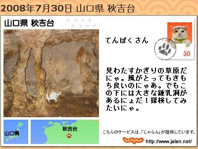 20080730.jpg