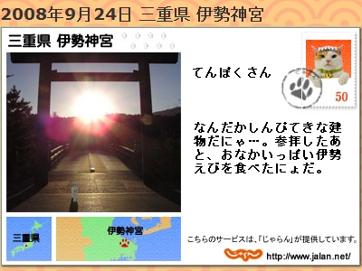 20080924.jpg