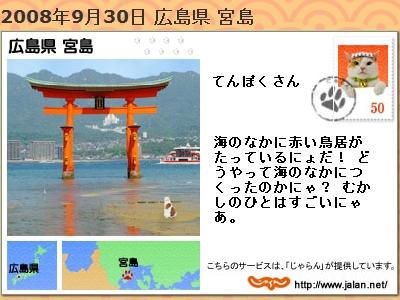 20080930.jpg